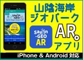ジオパークアプリ