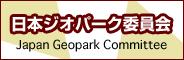 日本ジオパーク委員会